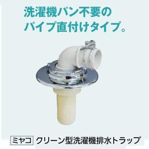 洗濯機パン トラップ 交換 ミヤコ クリーン型洗濯機排水トラップ 取り付け