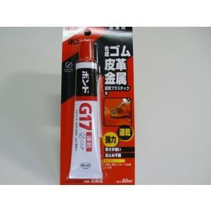 コニシ ボンドG17 50ml 接着剤 ボンド 合成ゴム 皮革 金属 硬質プラスチック 木材 速乾 ...