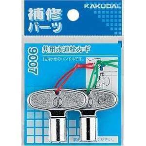 カクダイ 共用水道栓カギ(2個入)9007  カギ穴は約8ミリの正方形 水栓 水栓金具 蛇口  メー...
