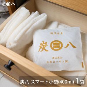 炭八 スマート小袋 除湿 調湿 乾燥剤 消臭