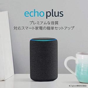 Echo Plus (エコープラス) 第2世代 - スマートスピーカー with Alexa、チャコ...