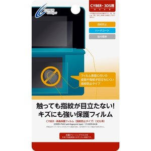 3DS 液晶保護フィルム 指紋防止タイプ(CYBER)|select34