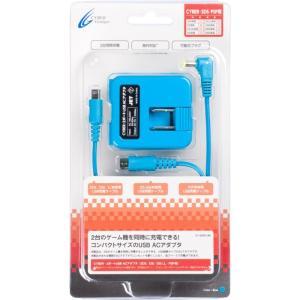 ETC 2ポートUSB ACアダプタ(3DS/Dsi/Dsi LL/PSP用) (ブルー)(CYBER) select34