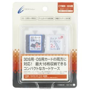 NDS マルチカードケース16 クリアブラック(3DS対応)(CYBER)|select34