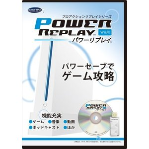 Wii パワーリプレイ|select34