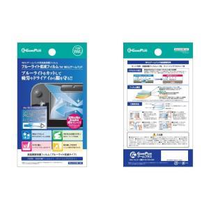 WiiU ブルーライト低減フィルム for WiiU|select34