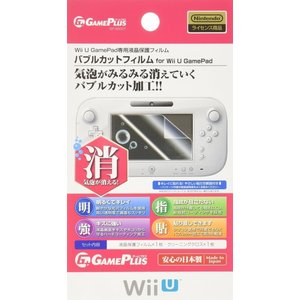 WiiU バブルカットフィルム for WiiU|select34