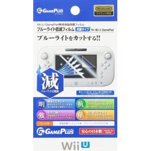 WiiU ブルーライト低減フィルム for WiiU 抗菌タイプ|select34