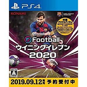 (発売前日出荷) 9/12発売 PS4 eFootball ウイニングイレブン 2020|select34