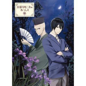 京都寺町三条のホームズ 第4巻  Blu-ray
