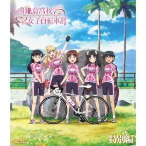 南鎌倉高校女子自転車部 特別編  Blu-ray