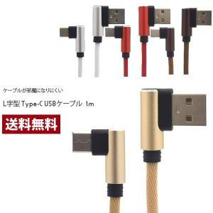 USB Type-C タイプc ケーブル L字型コネクタ 急速 充電 スマホ アンドロイド Andr...