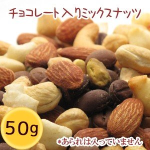 チョコレート入りミックスナッツ(あられなし)・・塩味のミックスナッツにチョコレートを入れました。「の...