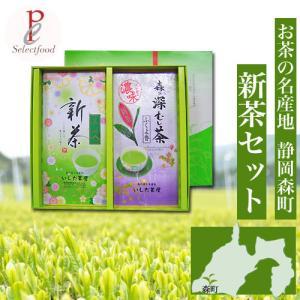 母の日 静岡新茶ギフト詰め合わせ 送料無料