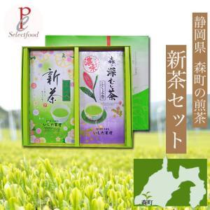 静岡新茶 遠州森のお茶屋さん厳選新茶詰め合わせ