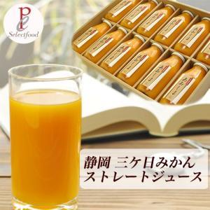 ギフト ジュース 三ケ日みかんジュース ストレート あおしま 12本詰め合わせ 送料無料
