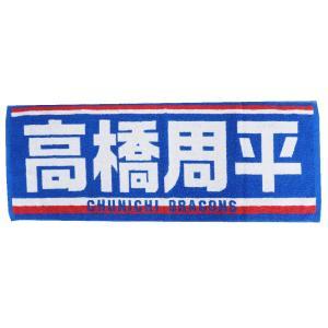 ・中日ドラゴンズの選手タオル。  ■サイズ: ▼約35cm×85cm  ■素材:コットン100% ■...