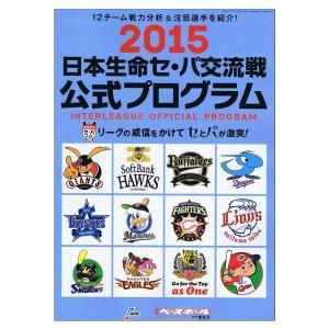 プロ野球 2015 日本生命セ・パ交流戦 公式プログラム ビービーエム/BBM|selection-j