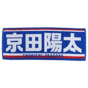 ・中日ドラゴンズの選手タオル。  ■サイズ: 約35×85cm  ■素材:コットン100% ■ブラン...
