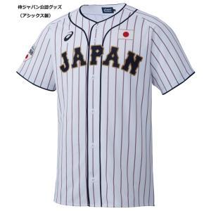侍ジャパン グッズ レプリカ ユニフォーム/ユニホーム 番号なし アシックス/Asics ホーム|selection-j