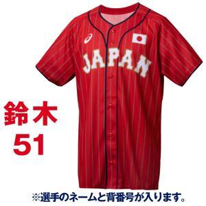 侍JAPAN ユニフォーム 鈴木誠也 日本代表 2021 レプリカ ジャージ Samurai 紅 A...
