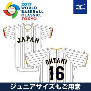 WBC 大谷翔平 侍ジャパン レプリカユニフォーム/ユニホーム プリント ミズノ/Mizuno ホーム|selection-j