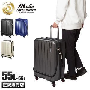 追加最大+23%|フリクエンター マーリエ スーツケース Mサイズ フロントオープン 拡張 静音 USB Malie 55L~66L 1-281の画像