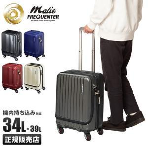 本日最大P27%|フリクエンター マーリエ スーツケース 機内持ち込み Sサイズ フロントオープン ポケット 拡張 静音 軽量 34L 1-282|selection