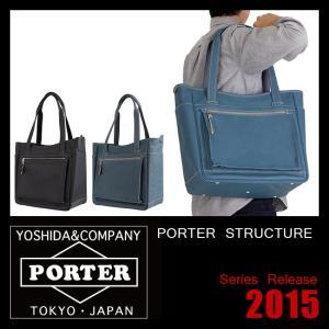 【在庫限り】PORTER ポーター ストラクチャー トートバッグ 115-03258 吉田カバン  革 メンズ レディース|selection