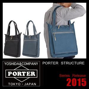 【在庫限り】PORTER ポーター ストラクチャー トートバッグ 115-03259 吉田カバン  革 メンズ レディース|selection