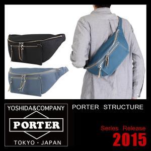 【在庫限り】PORTER ポーター ストラクチャー ウエストバッグ 115-03263 吉田カバン  革 メンズ レディース|selection