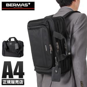 バーマス ファンクションギア プラス ビジネスバッグ 3way メンズ ショルダー付き 通勤用 リュック ブリーフケース A4 BERMAS 60438