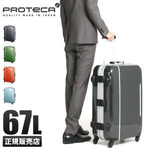 プロテカ レクト 67L エース スーツケース フレームタイプ ACE PROTeCA RECT 00321 メンズ レディース キャリーケース キャリーバッグ
