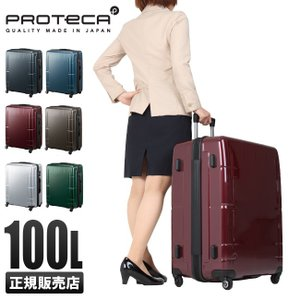 エース プロテカ スタリアV スーツケース 100L 大容量 ストッパー機能 ACE PROTeCA STARIA V 02644 キャリーケース キャリーバッグ