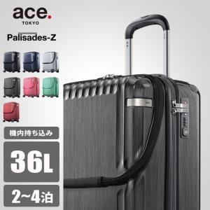 本日最大P27%|エース パリセイドZ スーツケース 機内持ち込み トップオープン フロントオープン ジッパータイプ Sサイズ 36L 軽量 ace.TOKYO/05581|selection