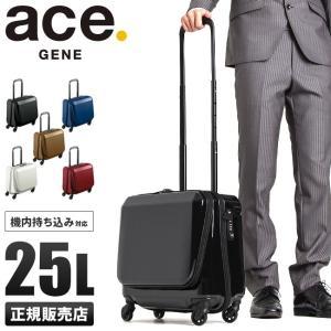 エースジーン スクエアワン スーツケース25L 機内持ち込み 4輪 ACEGENE SQUARE ONE 05641
