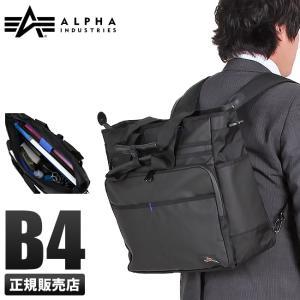 【日本正規品】ALPHA INDUSTRIES アルファ インダストリーズ ビジネスバッグ ブリーフケース ビジネスリュックサック レインプロテクター 4806|selection