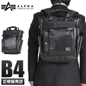 【日本正規品】ALPHA INDUSTRIES アルファ インダストリーズ ビジネスバッグ ビジネストート 3WAY カーボン 4866 メンズ レディース|selection