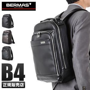 バーマス メイドインジャパン ビジネスリュック B4 メンズ 国産 豊岡鞄 BERMAS  MADE IN JAPAN 60038