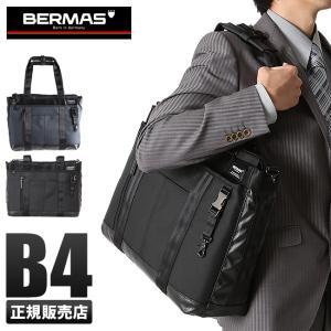 最大+28%!12/7〜|バーマス ビジネスバッグ バウアーIII 2WAY B4 トートバッグ 軽...