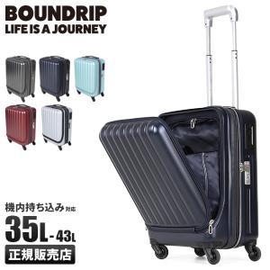本日最大P27%|【在庫限り】バウンドリップ スーツケース 機内持ち込み Sサイズ 拡張 フロントオープン ストッパー付き 35L〜43L BOUNDRIP BD33|selection