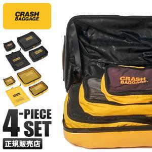 クラッシュバゲージ トラベルポーチ 4点セット パッキング バッグ 旅行 CRASH BAGGAGE cb360 カバンのセレクション