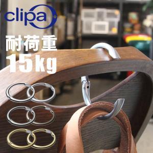 米国・国際特許取得のバッグハンガー【クリッパ(Clipa)】。 バッグや持ち物の置き場に困った時に、...