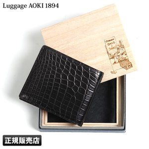 青木鞄 ラゲージアオキ1894 マットクロコダイル 二つ折り...
