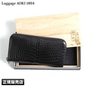青木鞄 ラゲージアオキ1894 マットクロコダイル 長財布 ...