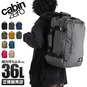 【正規25年保証】キャビンゼロ ミドル リュック 36L バックパック リュックサック デイパック メンズ レディース CABIN ZERO MIDDLE|selection