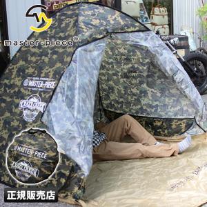 マスターピース テント ワンタッチ シェードテント ポップアップテント UVカット 撥水 maste...