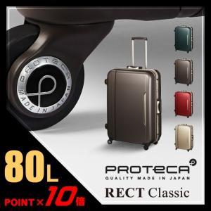 【在庫限り】プロテカ レクトクラシック エース スーツケース 80L ACE ProtecA RECT CLASSIC 00532 メンズ レディース キャリーケース キャリーバッグ