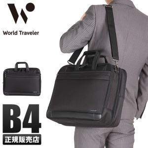 ワールドトラベラー プロビデンス ビジネスバッグ 2WAY B4 ブリーフケース 軽量 エース World Traveler 52566 メンズ レディース