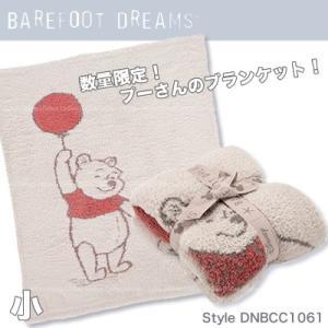 Barefoot Dreams ベアフットドリームスとディズニーのコラボ商品のブランケット!大人気の...